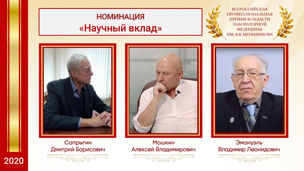 2020 10 Menshikov award SCREENS no sound_00_Страница_3.jpg