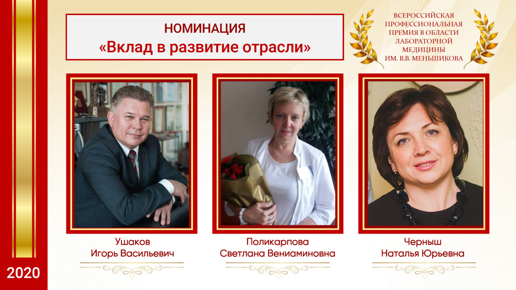 2020 10 Menshikov award SCREENS no sound_00_Страница_5.jpg