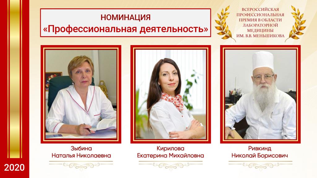 2020 10 Menshikov award SCREENS no sound_00_Страница_7.jpg